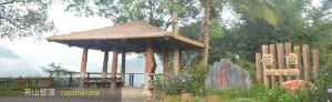 茶山部落Chashan Tribe